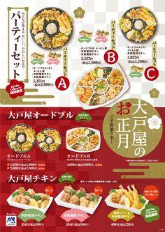 Japanese Food Sushi, Japanese Menu, Japanese Dishes, Japanese Design, Restaurant Menu Template, Restaurant Flyer, Restaurant Menu Design, Food Poster Design, Food Design