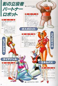 Aquí están juntas por primera vez y en un esfuerzo de producción: Venus A, Diana A, Minerva X y Afrodita A…     Boss The Borot es tan solo un acompañante XD XD Robot Cartoon, Cartoon Tv, Vintage Cartoon, Manga Anime, Sci Fi Anime, Combattler V, Gi Joe, Megaman Zero, Gundam