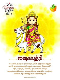 Durga Painting, Madhubani Painting, Durga Maa, Durga Goddess, Shiva Shakti, Happy Navratri Images, Navratri Pictures, Ganesha Sketch, Drawings Pinterest