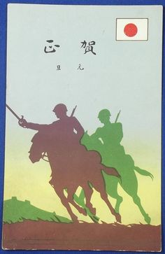 1930's Japanese Army Cavalry Art New Year Greeting Postcard / modern art war horse / vintage antique old Japanese military war art card / Japanese history historic paper material Japan