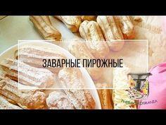 Заварные пирожные Термомикс от @olgahartungРЕЦЕПТЫ ТЕРМОМИКС   Thermomixmania