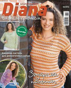 Маленькая Diana №3 2016 - eufemismo - eufemismo