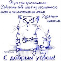 Humor, My Love, Spring, Funny Sayings, Good Morning, Humour, Moon Moon, Funny Humor, Lifting Humor