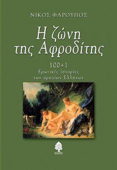 """Η ζώνη της Αφροδίτης: 100+1 ερωτικές ιστορίες των αρχαίων Ελλήνων - Νίκος Φαρούπος  -  Ερωτικές ιστορίες των Αρχαίων Ελλήνων. 100+1 ιστορίες έξυπνες, τολμηρές, ρομαντικές, αινιγματικές ή """"σκοτεινές"""", όμως επίκαιρες και διδακτικές, ξαφνιάζουν με την ανεξάντλητη δύναμή τους να διεισδύσουν στα μύχια της ανθρώπινης ψυχής."""