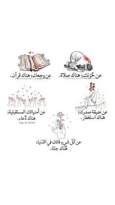 Quran Wallpaper, Islamic Quotes Wallpaper, Islamic Love Quotes, Funny Arabic Quotes, Islamic Inspirational Quotes, Muslim Quotes, Beautiful Quran Quotes, Beautiful Arabic Words, Hadith Islam