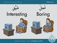 Interesting - Boring
