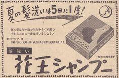 昭和40年 花王シャンプー