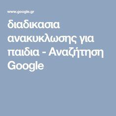διαδικασια ανακυκλωσης για παιδια - Αναζήτηση Google