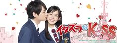 Mischievious Kiss--follows the manga love it