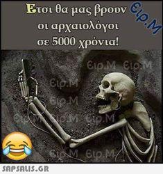 Έτσι θα μας βρουν C . οι αρχαιολόγοι σε 5000 χρόνια! Funny Quotes, Funny Memes, Jokes, Have A Laugh, Me Me Me Song, Quote Of The Day, Just In Case, Lol, Thoughts