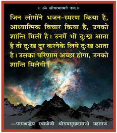 Swami ram sukh das ji maharaj pravachan #ram #sukh #das #maharaj #bhagwan #sumaran #ke #phayde #wallpaper #poster