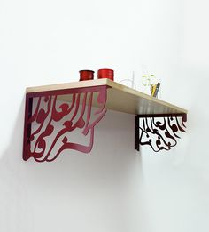 Kashida Design - 3D Arabic Calligraphy - Shelf reading 'al elm noor w al maarefa kanz', translating literally to 'learning is light and knowledge is a treasure'.
