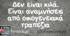 Δεν είναι κιλά Funny Greek Quotes, Funny Quotes, Favorite Quotes, Best Quotes, Funny Statuses, Funny Texts, Haha, Jokes, Humor