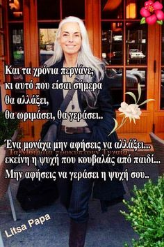Greek Quotes, My Love, Words, Dj, Horse
