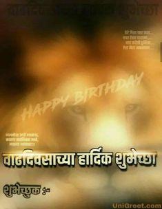 The Best ( वाढदिवसाचे बॅनर ) Marathi Birthday Banner Background Hd Images Happy Birthday Banner Background, Birthday Background Design, Birthday Banner Design, Printable Birthday Banner, Birthday Photo Banner, First Birthday Banners, Banner Background Images, Banner Images, Hd Happy Birthday Images
