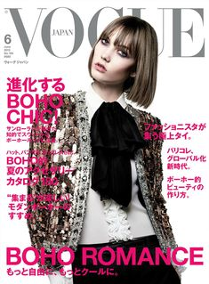 Karlie Kloss for Vogue Japan - June 2013
