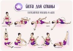 Nowadays people are suffering from back pain. Here are some yoga poses you can try at home. Yin Yoga Poses, Yoga Poses For Back, Yoga For Back Pain, Arm Yoga, Yoga Routine For Beginners, Yoga Teacher Training Course, Yoga Nidra, Back Pain Relief, Kundalini Yoga