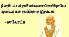 Pain Quotes in Tamil, Vazhkai Kavithai, Anbu Kavithai, Vali Kavithai Got Quotes, Life Quotes, Tamil Language, Pain Quotes, Osho, Picture Quotes, Philosophy, Qoutes, Poems