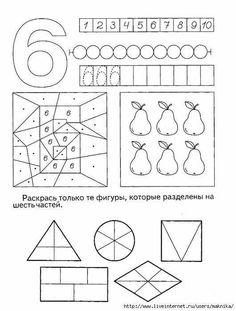 Счет Math Activities For Kids, Preschool Education, Homeschool Kindergarten, Math For Kids, Elementary Math, Preschool Activities, School Worksheets, Kindergarten Worksheets, Preschool Painting