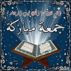 Happy Birthday Fireworks, Happy Birthday Greetings, Islamic Images, Islamic Pictures, Juma Mubarak Images, Ramadan Photos, Jumma Mubarik, Muslim Greeting, Moonlight Photography