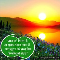 """""""शाम को गिरता है तो सुबह संभल जाता हैं, आप सूरज की तरह गिर के सँभलते रहिए।"""" ज़िन्दगी को बेहतर बनाने वाली बेस्ट हिन्दी कोट्स, हिंदी शायरी , हिंदी स्टेटस और सुविचार Tags 👇👇👇💚💚💚💚💚 #hindiquotes #Shayari #hindishayari #hindistatus #hindimotivation #hindikavita #hindiquote #hindisuccessquotes #quote #yourselfquotes #quotes #yourhindiquotes Hindi Quotes Images, Best Quotes, Best Quotes Ever"""