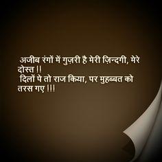 Ajeeb rang me gujri ye zindegi,jiske dil pe raaj Kia usike muhabbat ko Taras gaye. Hurt Quotes, Strong Quotes, Sad Quotes, Positive Quotes, Love Quotes, Desi Quotes, Hindi Quotes, Quotations, Qoutes