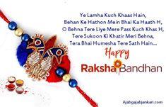 Happy Raksha Bandhan Shayari, Sms, Rakhi Status Raksha Bandhan Wishes Messages, August 2018 Rakhi Quotes Greetings From Brother Sister in Hindi, Happy Rakhi 2018 Msg for bhai behan. Raksha Bandhan Shayari, Raksha Bandhan Wishes, Raksha Bandhan Gifts, Raksha Bandhan Photos, Happy Raksha Bandhan Images, Shayari In English, Shayari In Hindi, Happy Rakshabandhan, Happy Wishes