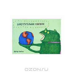 """Книга """"Замечтательная книжка"""" Даллас Клейтон - купить книгу ISBN 978-5-903497-28-7 с доставкой по почте в интернет-магазине OZON.ru"""