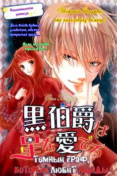 Чтение манги Темный граф, который любит звезды 1 - 1 - самые свежие переводы. Read manga online! - ReadManga.me