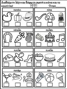 Η παρέα. 200 φύλλα εργασίας για ευρύ φάσμα δεξιοτήτων παιδιών της Πρώ… Sequencing Pictures, Greek Language, Phonological Awareness, Special Education Teacher, Binder Covers, Always Learning, Book Activities, Worksheets, Preschool