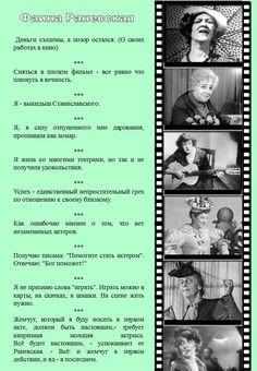 Фаина Раневская - афоризмы
