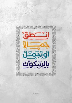 Arabic Calligraphy Art, Calligraphy Quotes, Arabic Art, Calligraphy Alphabet, Short Quotes Love, Pretty Quotes, Funny Arabic Quotes, Arabic Funny, Word Drawings