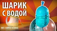 Шарик с водой проникает в банку - физические опыты