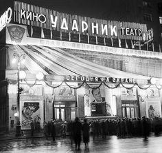 Новая жизнь советских кинотеатров