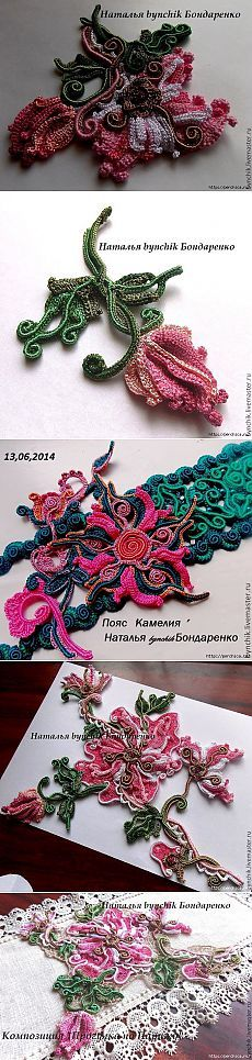 Все интересно Freeform Crochet, Crochet Motif, Crochet Flowers, Crochet Lace, Crochet Stitches, Irish Crochet Patterns, Crochet Designs, Crochet Crafts, Crochet Projects