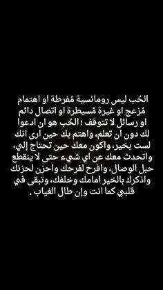 و أن تبقى في قلبي مهما طال الغياب...