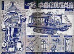 """Shojo Otomo art from 1967 issue of Shonen magazine, featuring """"Lost in Space"""" hardware:"""