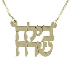 Silver - Two Hebrew Names Necklace - Block Letters
