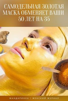 Beauty Skin, Hair Beauty, Turmeric Mask, Skin Care Masks, Face Massage, Skin Care Remedies, Homemade Skin Care, Makeup Revolution, Face Skin