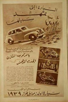 1939 Vintage Ads, Vintage Posters, Vintage Designs, Old Egypt, Ancient Egypt, Old Advertisements, Advertising, Egyptian Newspaper, Gold Price History