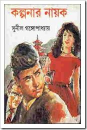 Kalpanar Nayak by Sunil Gangopadhyay in Bangla ebook pdf. Format- PDF, size- Pages- eBook quality- Good Ebook Pdf, Ebooks, Movie Posters, Free, Film Poster, Billboard, Film Posters
