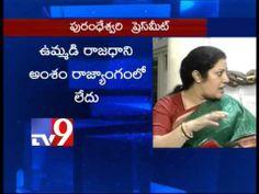 Seemandhra ministers were never consulted by Srikrishna Committee - Purandareshwari