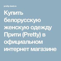 Купить белорусскую женскую одежду Прити (Pretty) в официальном интернет магазине