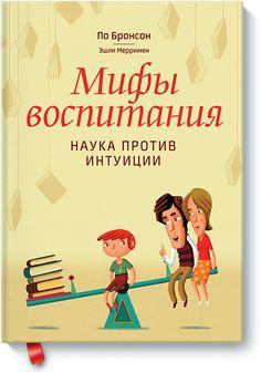 Книгу Мифы воспитания можно купить в бумажном формате — 590 ք, электронном формате eBook (epub, pdf, mobi) — 299 ք.
