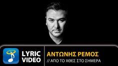 Αντώνης Ρέμος - Από Το Χθες Στο Σήμερα (Official Lyric Video HQ) - YouTube