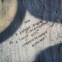 Картинки по запросу интересные надписи на стенах