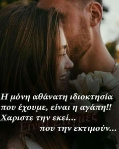 Feeling Loved Quotes, Love Quotes, Greek Quotes, Food For Thought, Letters, Messages, Thoughts, Feelings, Words