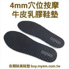 4MM 豆豆穴位按摩 牛皮乳膠鞋墊 台灣製造 腳底按摩顆粒柔軟舒適 適合 平底鞋 皮鞋 男鞋 女鞋 運動鞋 球鞋 靴子(21505384018737)|露天拍賣|台灣NO.1 拍賣網站