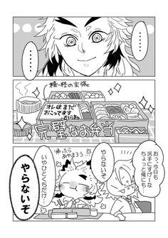 Doujinshi Kimetsu no Yaiba - Lời hứa :< Yugioh Seasons, Anime Demon, Anime Naruto, Doujinshi, Aesthetic Anime, Character Art, Fun Facts, I Am Awesome, Geek Stuff