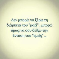 #μαζι #εμεις Greek Love Quotes, Sad Love Quotes, Wisdom Quotes, Life Quotes, Qoutes, Greece Quotes, Favorite Quotes, Best Quotes, Life Thoughts